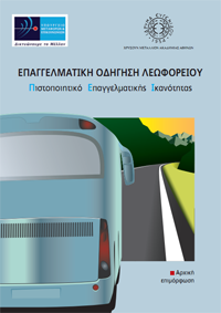 ΠΕΙ(Δ) - λεωφορείου